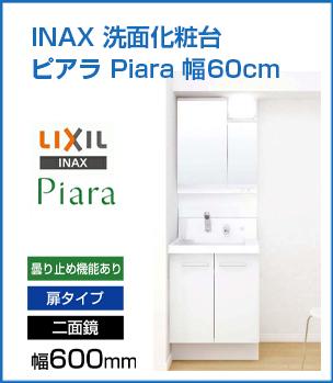 INAX 洗面化粧台 ピアラ Piara 幅60cm