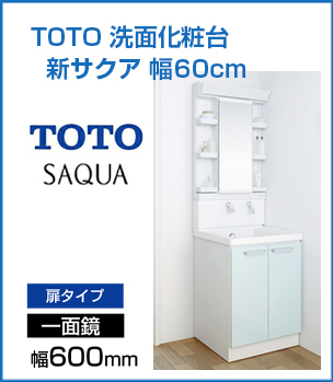 TOTO 洗面化粧台 新サクア(SAQUA) 幅60cm