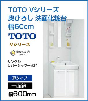 TOTO Vシリーズ 奥ひろし 洗面化粧台 幅60cm