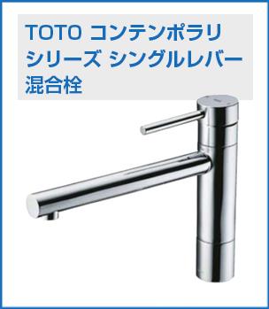 TOTOコンテンポラリシリーズ(エコシングル水栓) シングルレバー混合栓