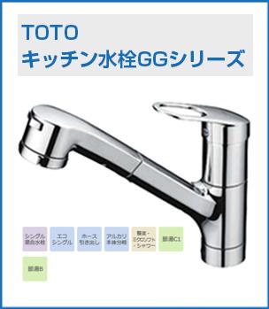 TOTO キッチン水栓 GGシリーズ(エコシングル水栓)