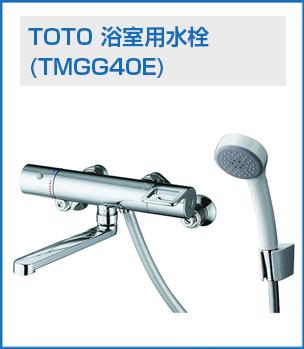 TOTO浴室用水栓(TMGG40E)