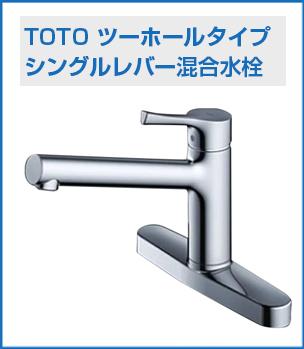TOTO ツーホールタイプシングルレバー混合水栓