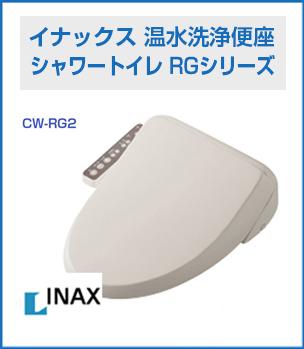 イナックス 温水洗浄便座 シャワートイレ RGシリーズ CW-RG2