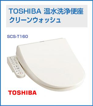 TOSHIBA 温水洗浄便座(貯湯式)クリーンウォッシュ SCS-T160