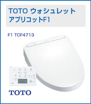 TOTO ウォシュレット アプリコットF1 TCF4713