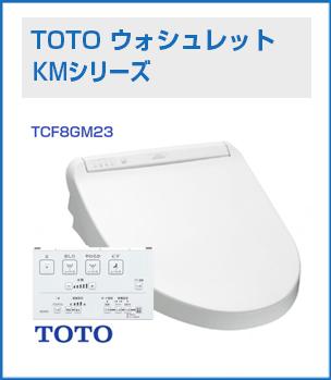 TOTO ウォシュレット KMシリーズ TCF8GM23