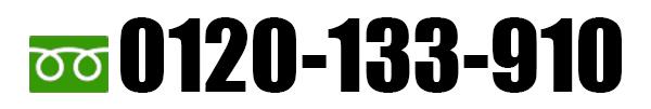 フリーダイヤル0120-133-910