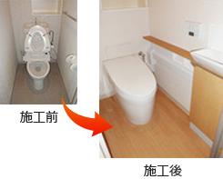 トイレ施工前・施工後
