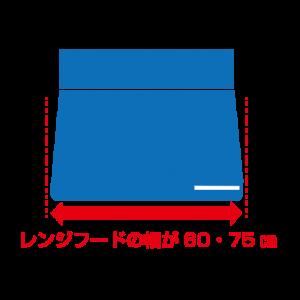 幅60・75cm