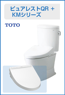 ピュアレストQR+KMシリーズ