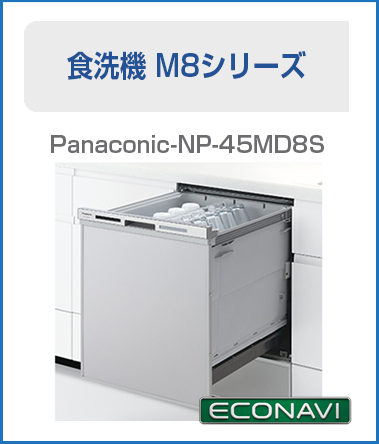 Panaconic-NP-45MD8S