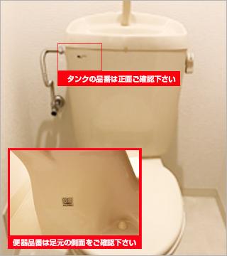 トイレ品番