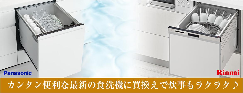 簡単便利な最新の食洗機に買い換えで、炊事もラクラク
