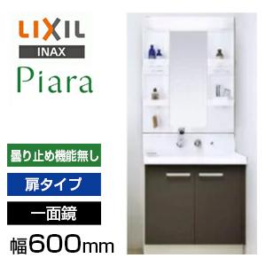 LIXIL洗面化粧台ピアラ1面鏡・幅600mm