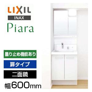 INAX洗面化粧台ピアラ2面鏡・幅600mm