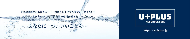 ガス給湯器からエコキュート・水回りのトラブルまでお任せ下さい!給湯器・水回りのことなら、給湯器の取付が好きなユープラスへ。あなたに一ついいことを…U+PLUS NTE ORDERDITE