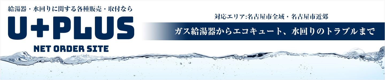 給湯器・水回りに関する各種販売・取付なら、ユープラス