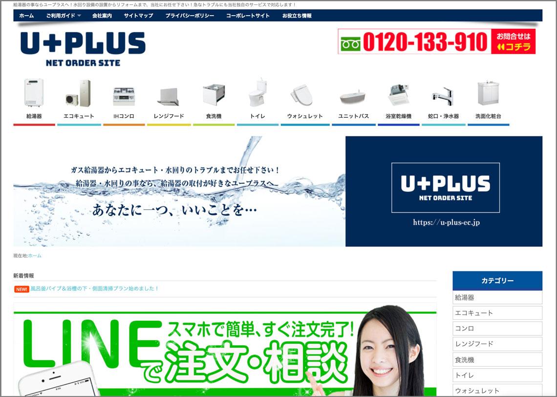 商品ページで商品をお選びいただき、取付工事お見積」ボタンをクリック