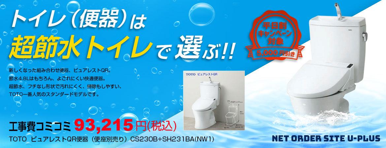 トイレは超節水トイレで選ぶ