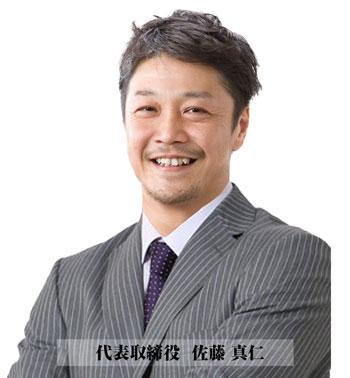 代表取締役 佐藤真仁