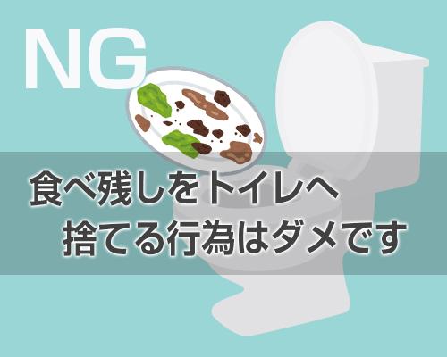 食べ残しをトイレに捨てる行為はダメ